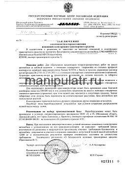 Адреса ГИБДД в Москве и Московской области